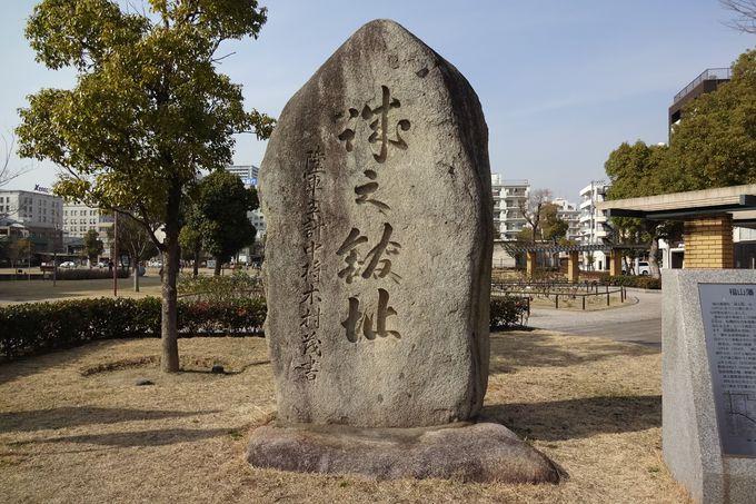 福山藩の藩校誠之館跡地〜今でも福山市民の学び舎