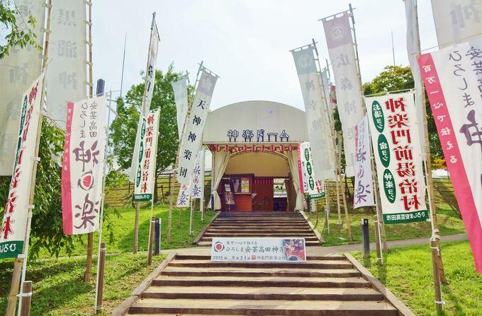 「神楽ドーム」では、神楽大会も開かれる!?