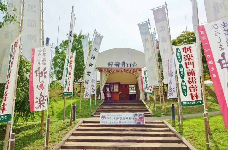 神楽を深く知るならココ!広島県安芸高田市「神楽門前湯治村」