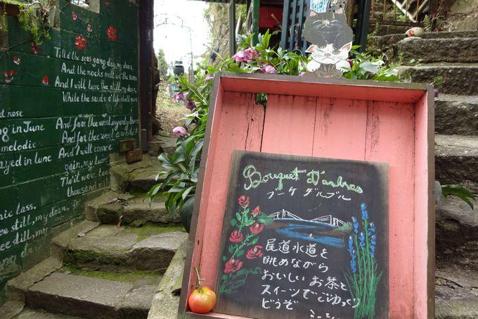 尾道水道が見渡せる絶景庭園のオープンカフェ!