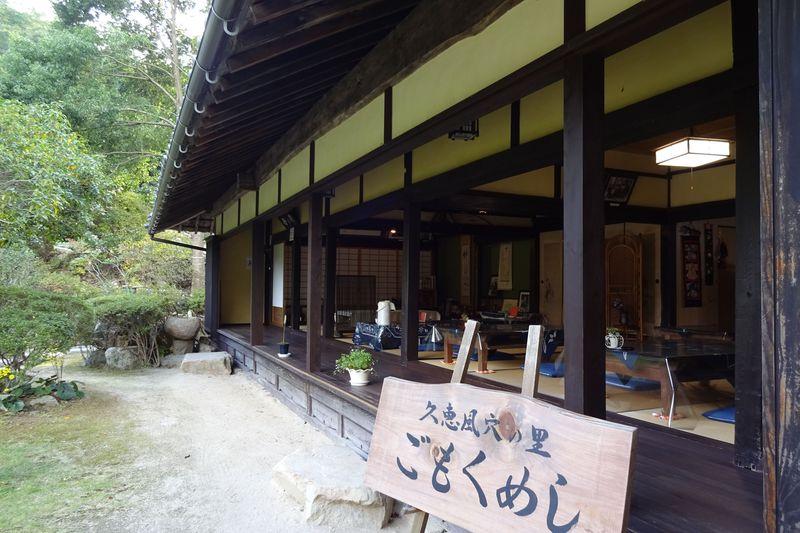 大妻コタカ生家で癒されランチ!広島県世羅町、ダム湖畔の山里へ