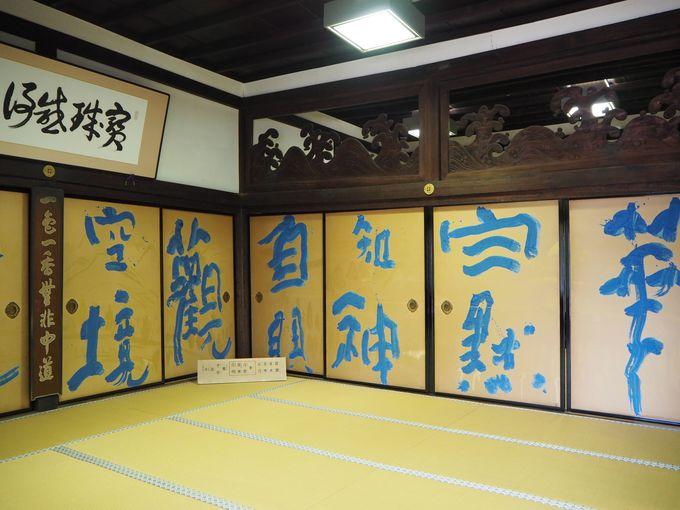尾道市の名刹「西國寺」で見る文化人たちのアートな語らい
