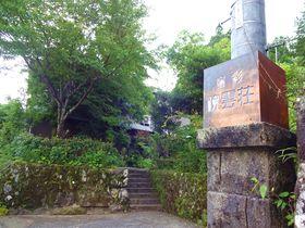 湯平温泉のアットホームな宿!大分「宿彩 暁雲荘」~温泉も料理も最高|大分県|トラベルjp<たびねす>