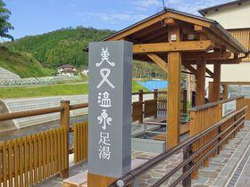 本当は教えたくない!島根県「美又温泉」で美肌を手に入れよう|島根県|トラベルjp<たびねす>