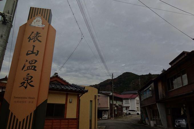 伝統ある湯の郷「俵山温泉」へ