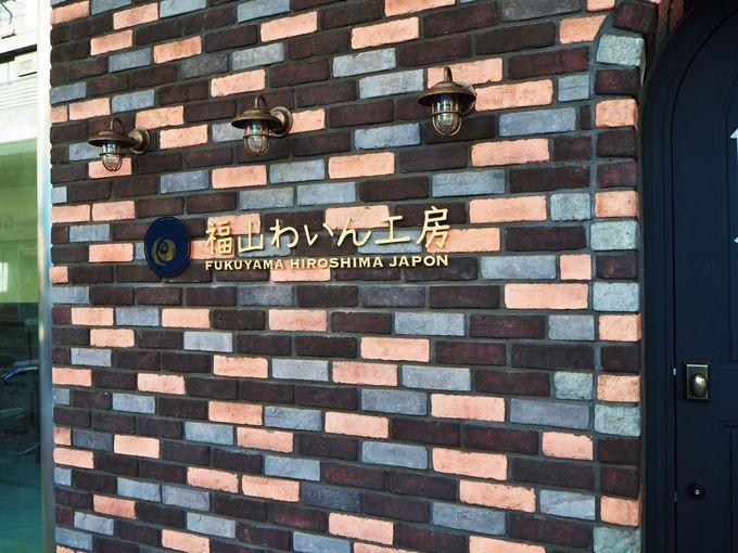 福山駅から徒歩約10分の商店街にある「福山わいん工房」
