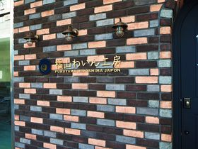 商店街にワイナリー?広島県福山市の新名所「福山わいん工房」|広島県|トラベルjp<たびねす>