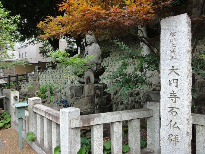 東京都指定有形文化財「大円寺石仏群」