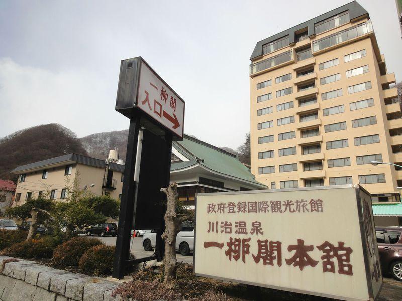 土方歳三が湯治をした湯!栃木の川治温泉を満喫「一柳閣本館」