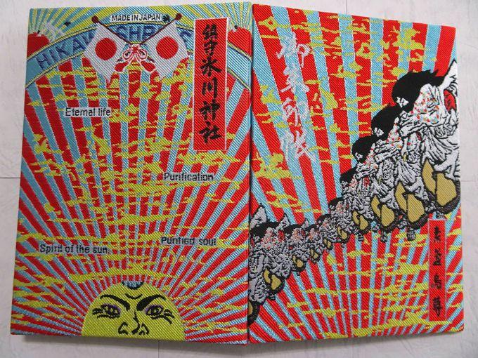 有名デザイナー横尾忠則氏がデザインした御朱印帳