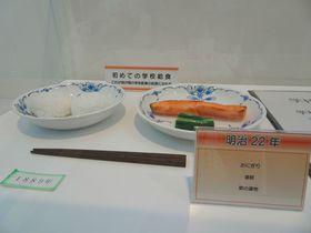 給食について学べる日本唯一の施設!埼玉「学校給食歴史館」