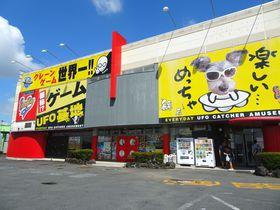 ギネスも認定!埼玉行田「世界一のゲームセンター エブリデイ」がすごい|埼玉県|トラベルjp<たびねす>