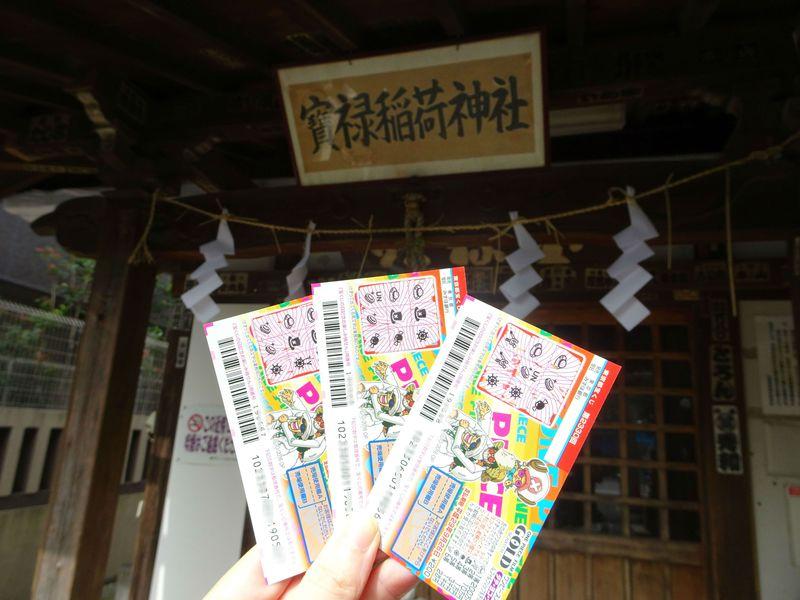 """ハズレくじ供養もしてる?新宿鎮座の""""宝くじ神社""""で金運アップ!"""
