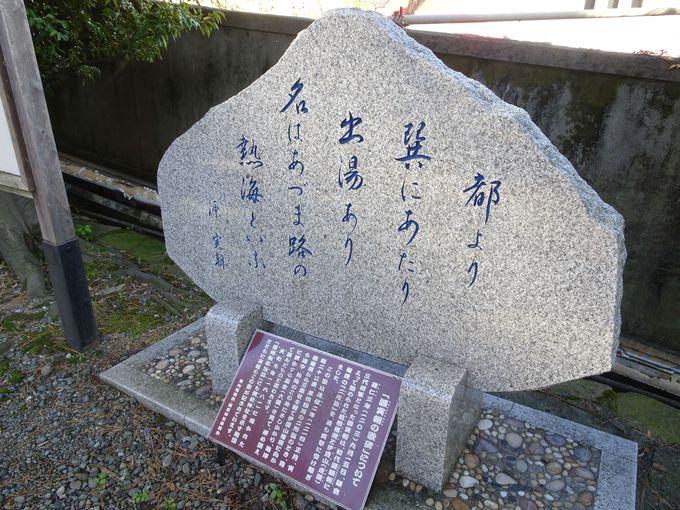 「源実朝の歌碑」を見たら、「大湯間歇泉」にもGO!