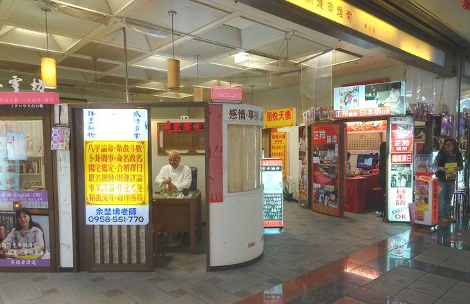 まずは、台湾最大の地下占い街「開運命理街」を散策してみよう