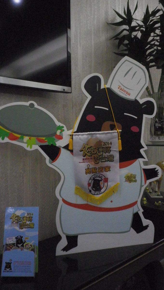 台湾グルメキャンペーンのお店