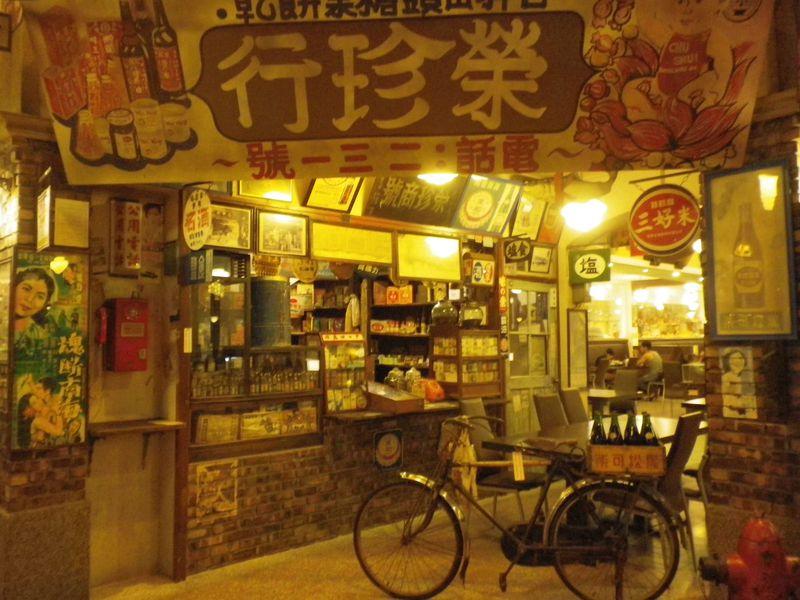 ノスタルジーな世界に浸り台湾料理を味わう「新台湾の原味」高雄