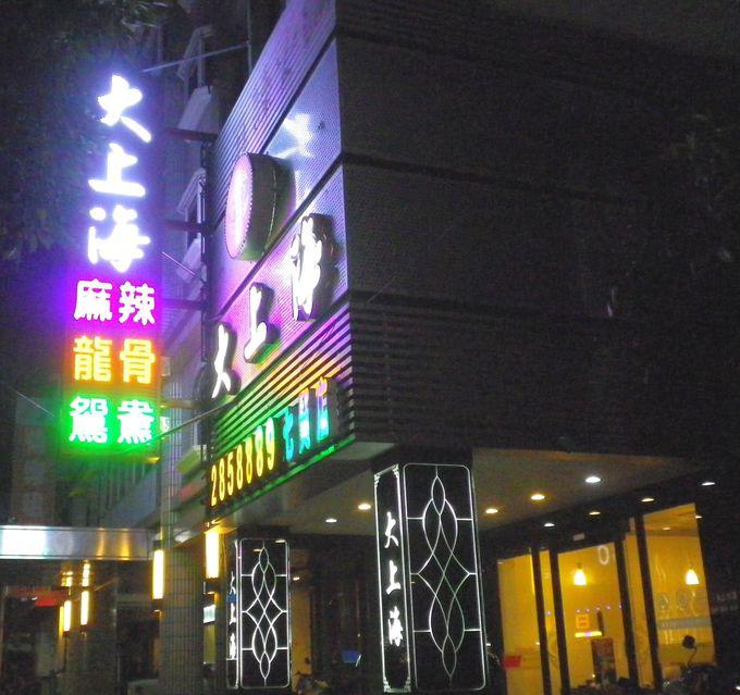 「大上海」の特徴