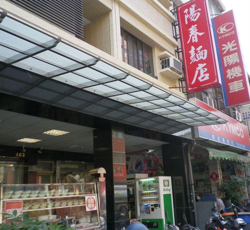 台湾お薦めソウルフード「陽春麺」!高雄の名店は…名前がない!?