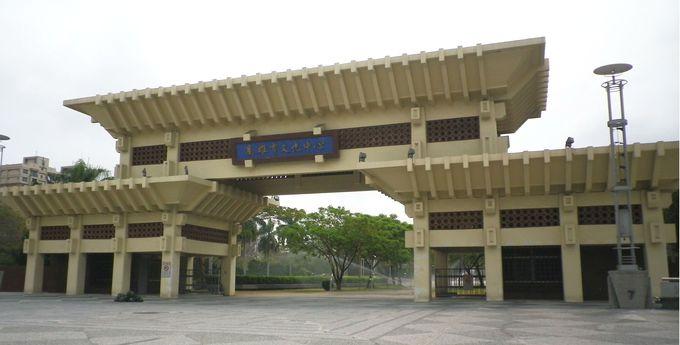 高雄文化中心(センター)