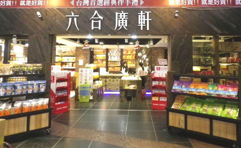 名物がたくさん!台湾・高雄六合夜市の新しいお土産スポット