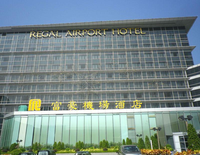 香港空港直結!弾丸に便利なホテル「香港機場富豪酒店」