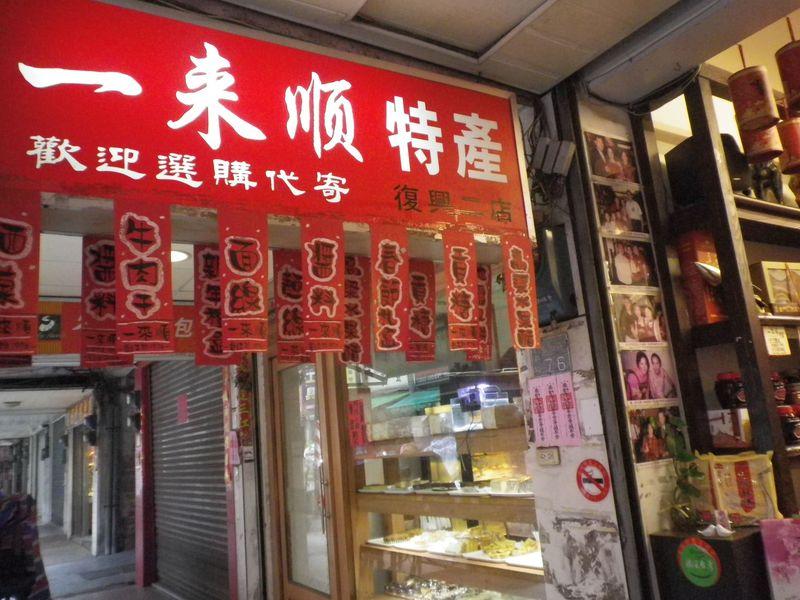 台湾の離島・金門のお土産は「一来順」で解決!名物は銘菓「貢糖」