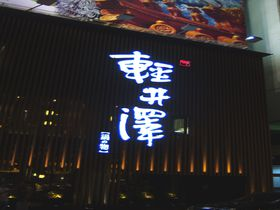 台湾にある軽井沢とは!?大行列ができる「軽井澤」の謎