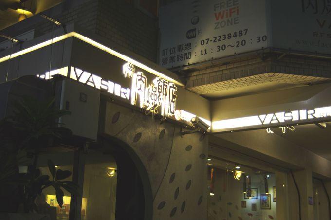 「肉燥飯店(VASIR)」について