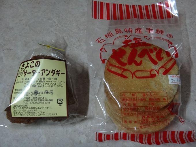 石垣島で一番美味しいと評判のサーターアンダギー屋さん。