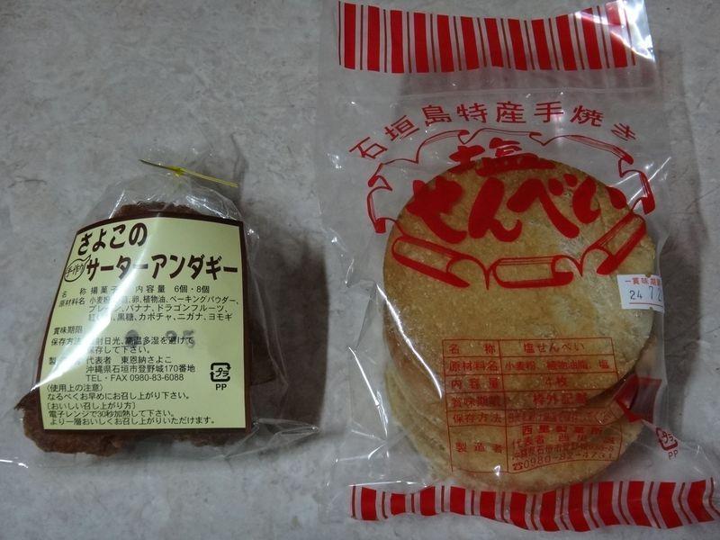 沖縄★石垣島で見つけた沖縄の定番おやつ。塩せんべいは石垣島発祥!