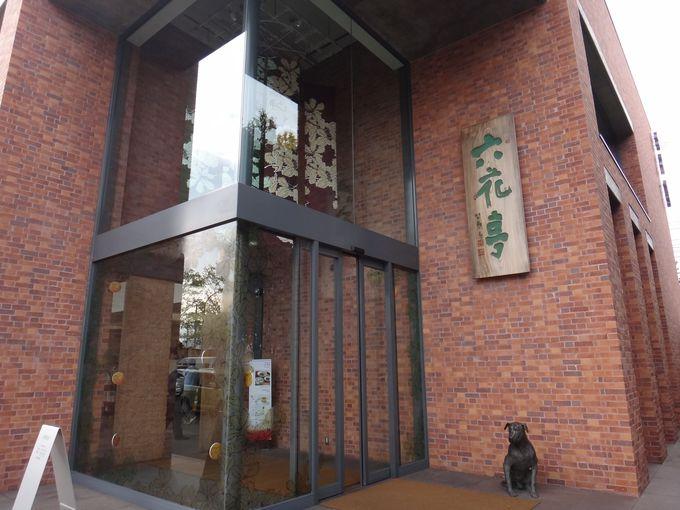 建物もステキな、六花亭・西3条店