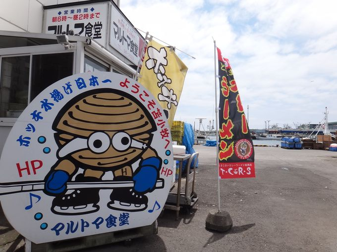 ホッキカレーを食べに苫小牧漁港へ!