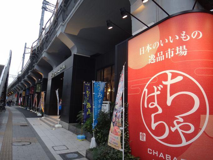 日本のいいもの逸品市場「CHABARA(チャバラ)」
