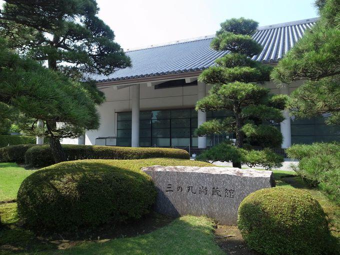 皇室ゆかりの品々が展示される三の丸尚蔵館