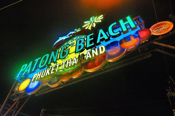 プーケット「バングラ通り」は東南アジア有数の歓楽街