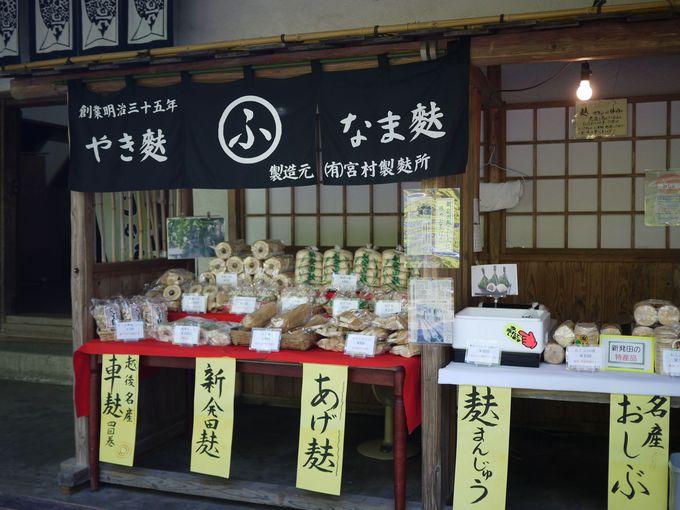 清水園内で購入可能な「麩まんじゅう」は抹茶のお茶菓子として最高の一品