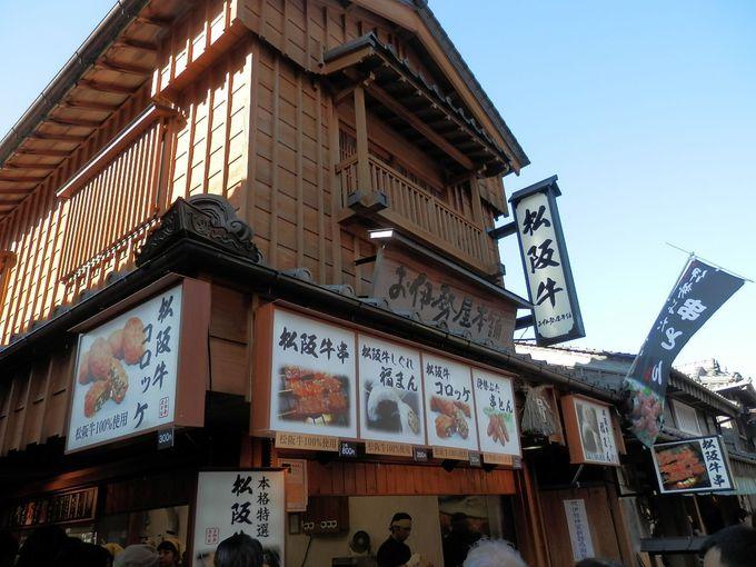 伊勢は松阪にも近く、松阪牛も人気です