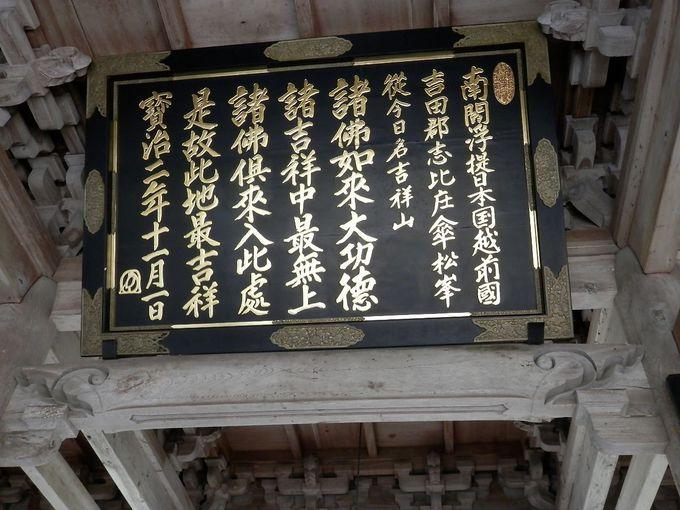 山門は福井県の文化財にも指定