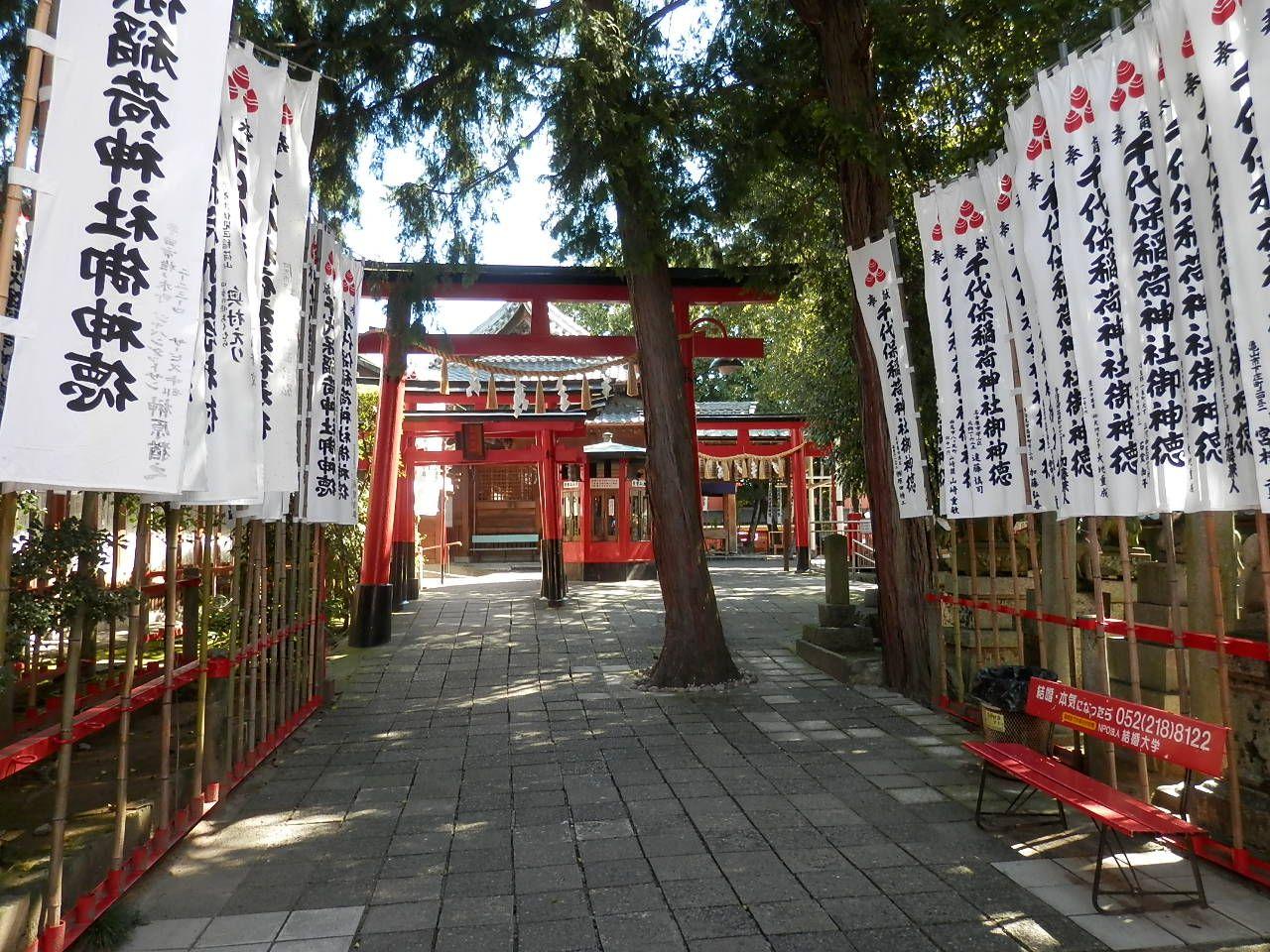 商売繁盛の神様「千代保稲荷神社(おちょぼさん)」