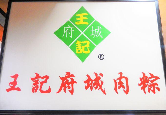 台南発祥の南部ちまきの人気店