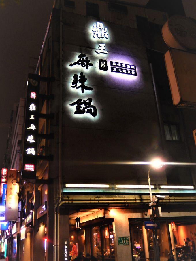 屋台から台湾全土のチェーン店に