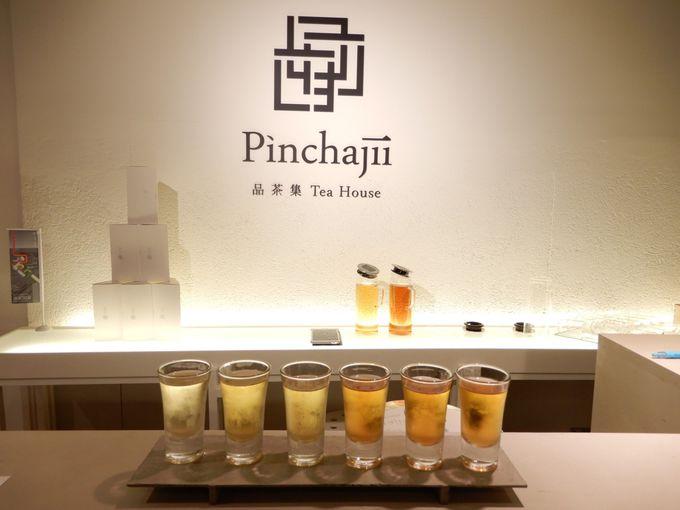 台湾茶の利き茶ができる「品茶集」