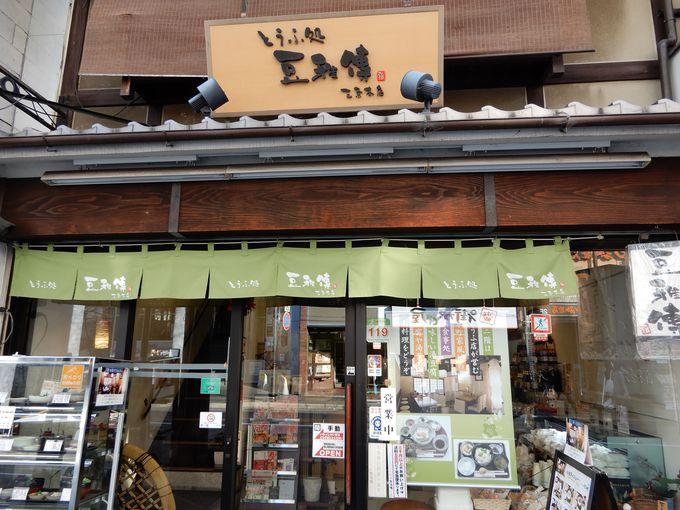 三条通りにある豆腐専門店
