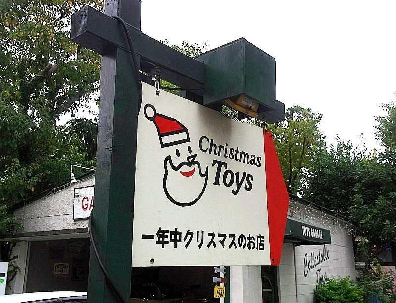 1年365日、毎日がクリスマス!横浜 山手の「クリスマス・トイズ」