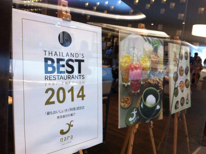 最もおいしいタイ料理!タイのベストレストラン「Nara」