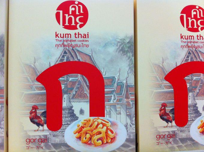 タイ文字クッキー「カムタイ」