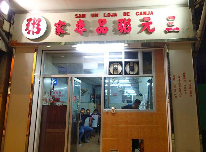 中国本場のおかゆを食べるならローカルにも人気の「三元粥品専家」