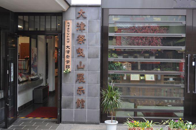 「大津祭曳山展示館」でたっぷり「大津祭」を知ろう!