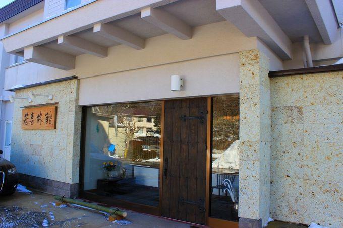 閑静な新那須温泉郷に佇む人気の宿「若喜旅館」